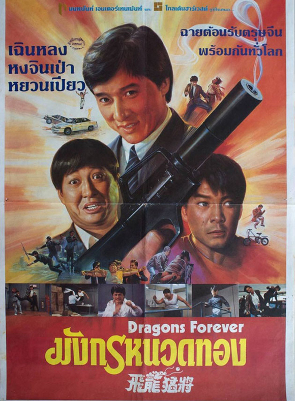 Illustrated Movie Poster from Thailand